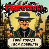 Скриншот к игре Гангстеры 18+