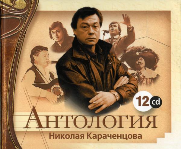 Антология Николая Караченцова (12 CD) (2007)